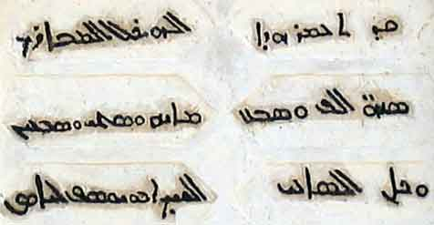 Saint awtel Syriac Inscription